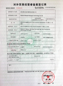 China Customs Certificate